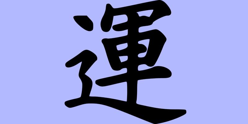 Kanji de la suerte